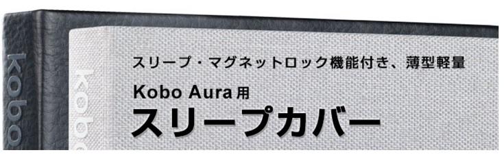 kobo aura ケース