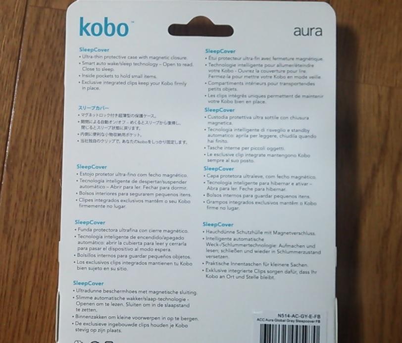 kobo aura スリープケース おすすめ レビュー