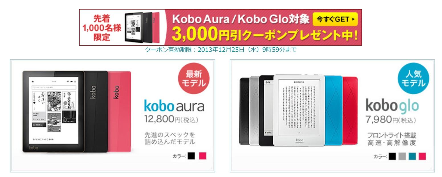 kobo aura glo 最安