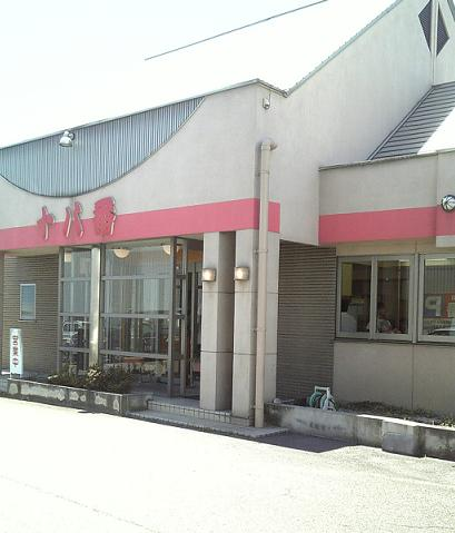 福山市引野町のラーメン店「十八番」
