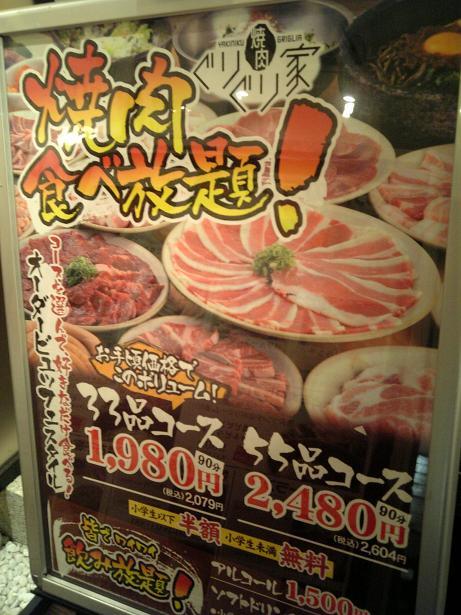 イトーヨーカドーの向かい側の焼き肉店