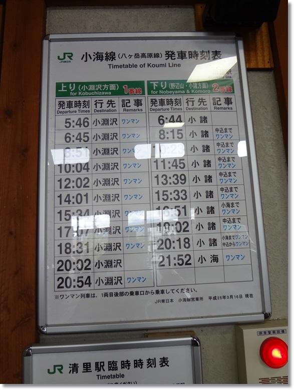 小淵沢清里DSC03102