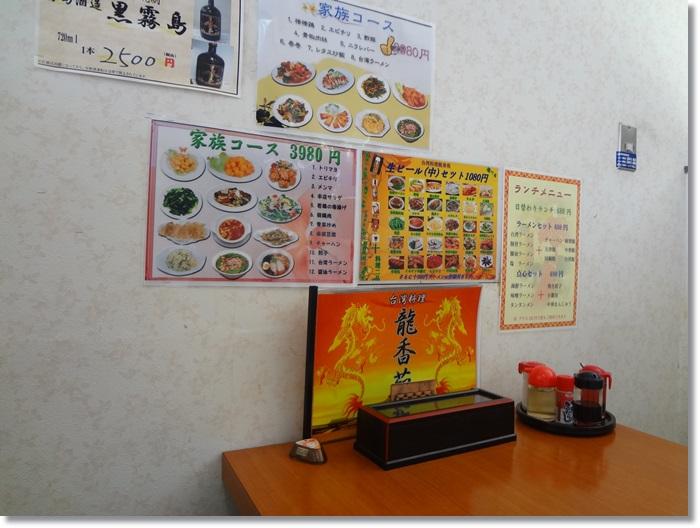 龍香苑DSC03140