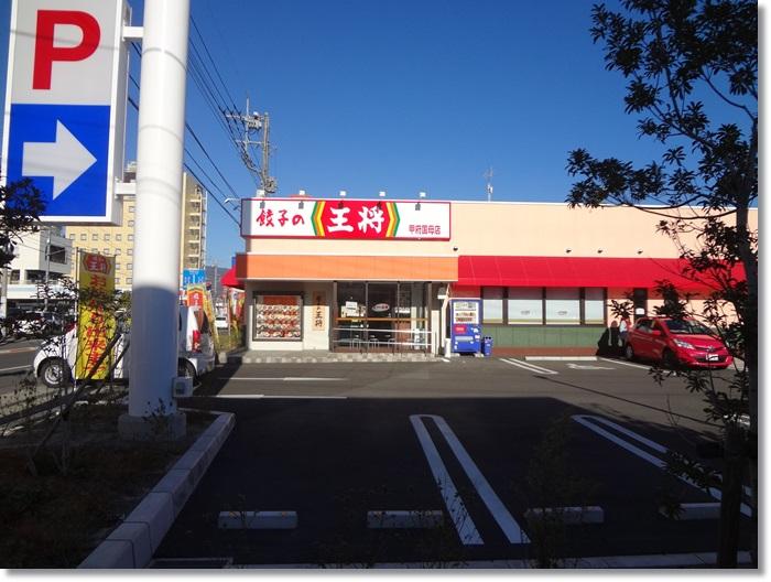 餃子の王将DSC03163