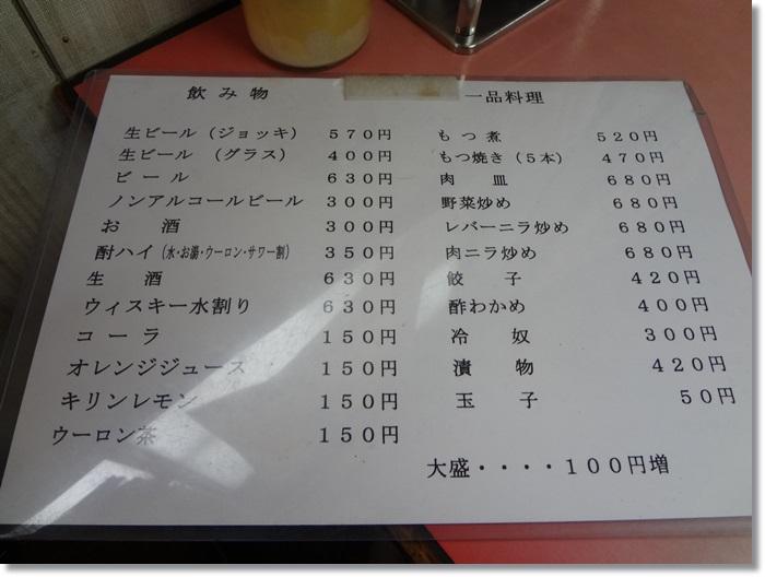 龍巻軒 DSC03255