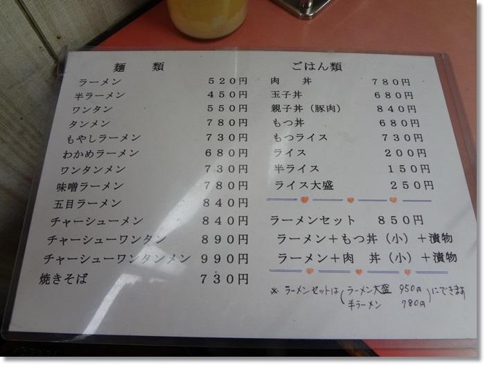 龍巻軒 DSC03256