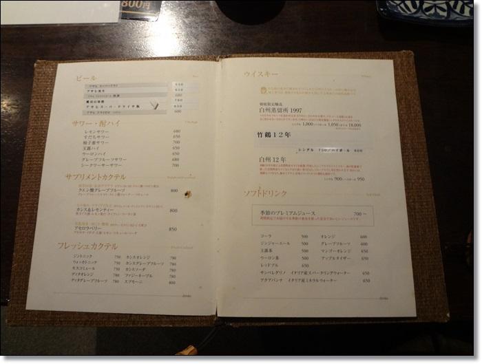 隠れ房 御庭新宿DSC03287