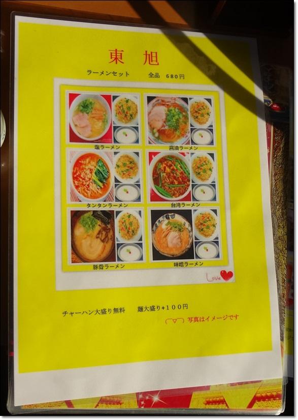 東旭DSC03310
