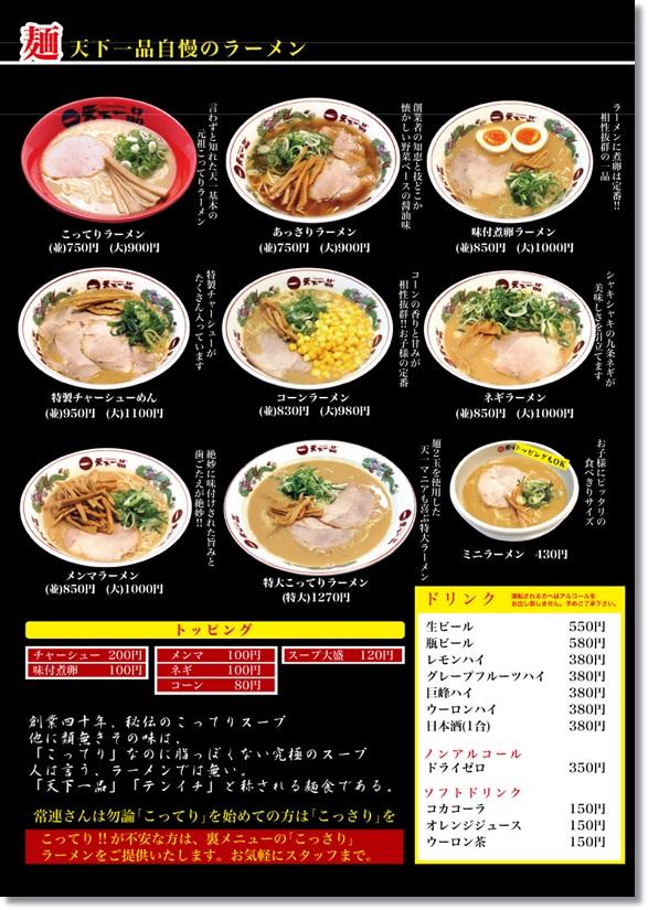 men_menu.jpg