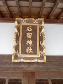 2014年02月23日 石留神社・扁額