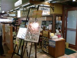 2014年03月01日 山神・店舗