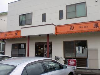 2014年03月02日 彩鳳・店舗