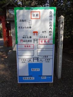 2014年03月07日 息栖神社・案内