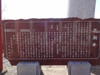 2014年03月07日 息栖神社・井戸説明