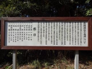 2014年03月07日 息栖神社・由緒