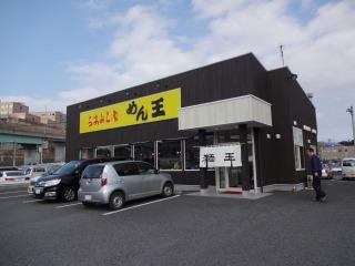 2014年03月09日 めん王・店舗