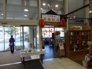 2014年03月08日 萬福飯店・店舗