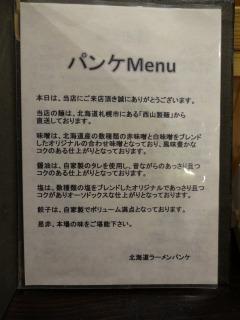 2014年03月08日 バンケ・説明書き