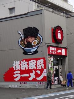 2014年03月16日 一翔・店舗