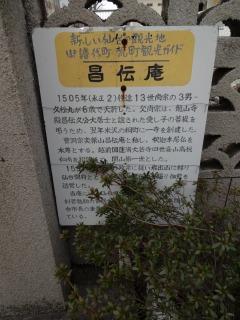 2014年03月16日 昌伝庵縁起