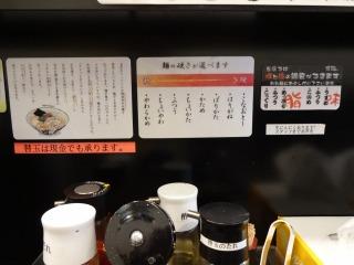 2014年03月29日 哲麺・店内
