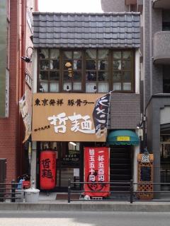 2014年03月29日 哲麺・店舗