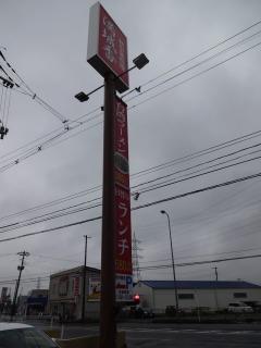 2014年03月30日 満城香・看板