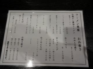 2014年04月05日 角屋・メニュー