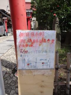 2014年04月05日 瀧澤神社・産直