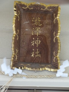 2014年04月05日 瀧澤神社・扁額