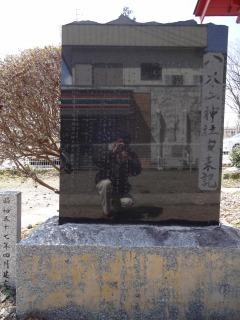 2014年04月06日 八木山神社・由緒