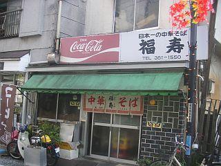 fukuzyu_m_01.jpg