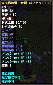 2011-06-11 05-45-41