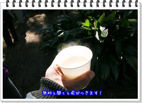 1062ブログNo8