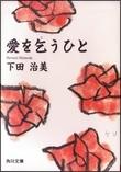 下田治美  「愛を乞うひと」  角川文庫