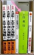 東野圭吾  「白夜行」  集英社文庫 厚い。