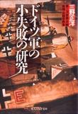 三野正洋  「ドイツ軍の小失敗の研究」  光人社NF文庫