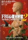 レスラー  「FBI心理分析官2」  ハヤカワ文庫