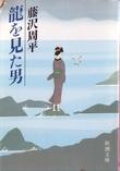藤沢周平 「龍を見た男」 新潮文庫