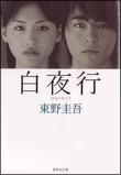 東野圭吾  「白夜行」  集英社文庫