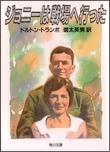 トランボ  「ジョニーは戦場へ行った」  角川文庫