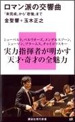 金聖響  「ロマン派の交響曲」   講談社現代新書