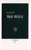 金両基  「物語韓国史」  中公新書