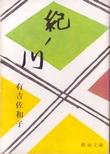 有吉佐和子  「紀ノ川」  新潮文庫