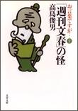 高島俊男  「お言葉ですが・・・2」  文春文庫
