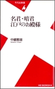 中嶋繁雄  「名君・暗君 江戸のお殿様」  平凡社新書