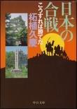 柘植久慶  「日本の合戦 こうすれば勝てた 」  中公文庫