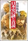 南條範夫  「日本史の謎と真説」  銀河出版