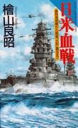 檜山良昭  「日米血戦」  日本文芸社