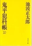池波正太郎  「鬼平犯科帳」10  文春文庫